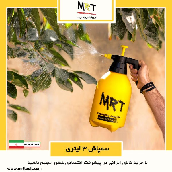 سمپاش ۳ لیتری MRT