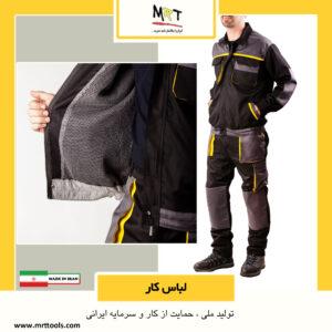 لباس کار - کاپشن و شلوار کار MRT