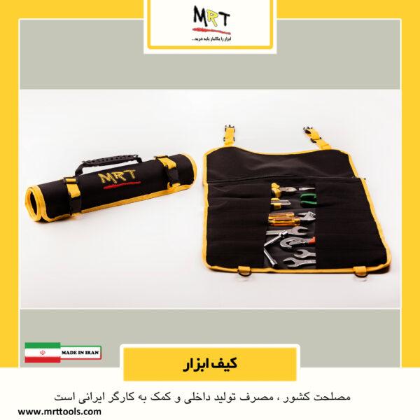 کیف ابزار MRT