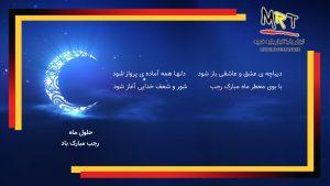 حلول ماه رجب مبارک باد - MRTTools