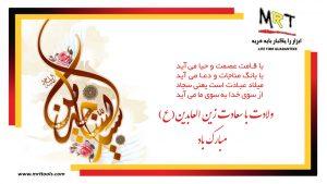 ولادت زین العابدین (ع) مبارک باد - ام آر تی