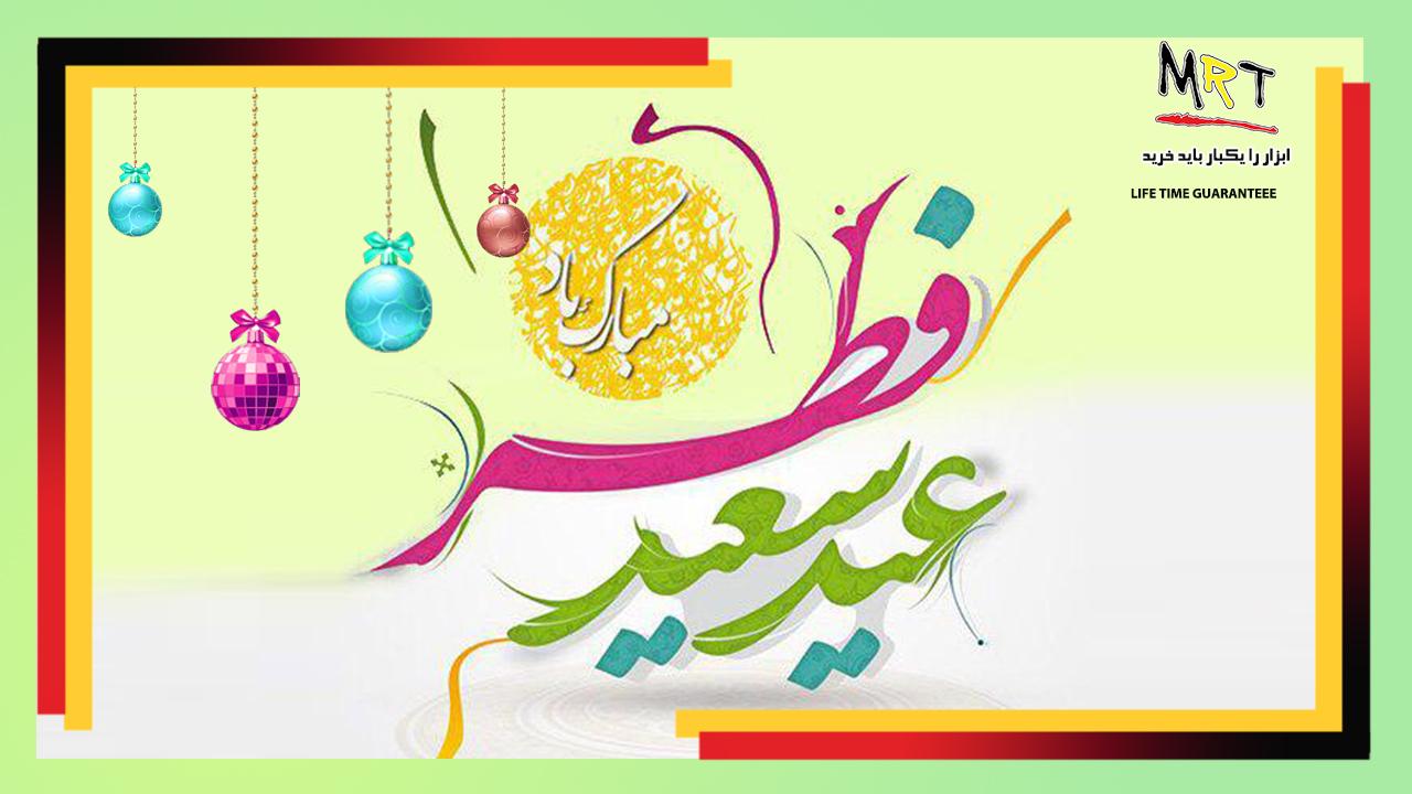 عید سعید فطر مبارک باد - MRT