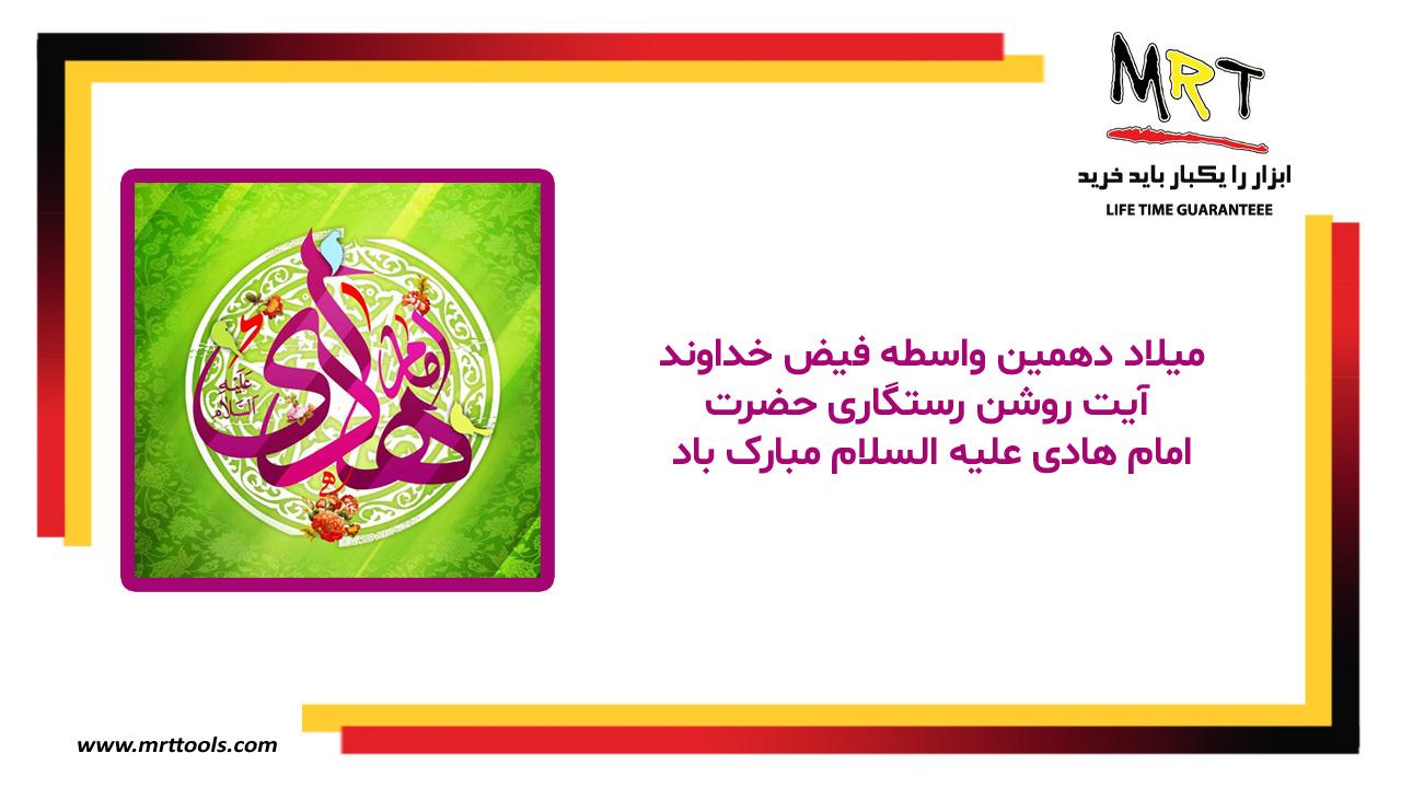 میلاد امام هادی مبارک باد - ام آر تی