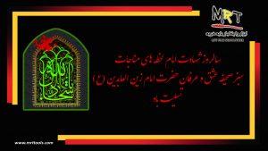 شهادت امام سجاد (ع) تسلیت باد - ام آر تی